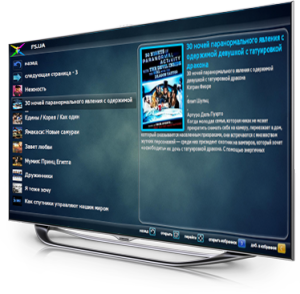 Xsmart для Samsung Smart TV