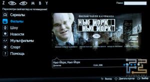 Zoomby в виде samsung smart tv приложения