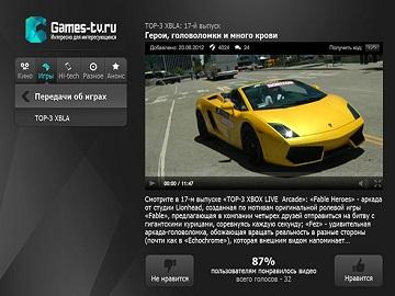 Приложение Games-TV