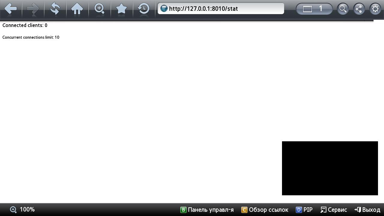 открыть страницу статистики AceProxy во встроенном браузере ТВ: