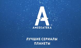 Амадиатека