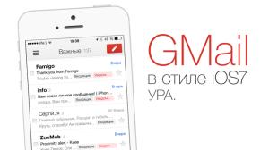 Gmail на iOS
