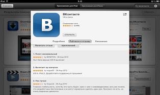 AppStore вернул приложение «Вконтакте»