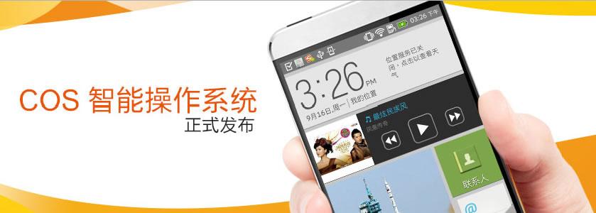 Китайская операционная система