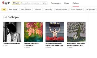 Сервис «Яндекс.Музыка» прошел перезапуск