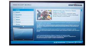 Спортивные приложения Smart TV.